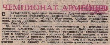 ЧДА 3. Ф-Х 51-1970.jpg