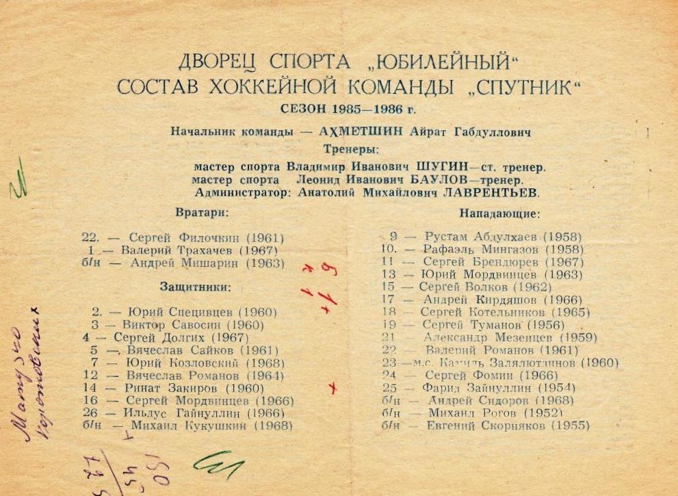 Спутник Альметьевск 1985-1986.jpg