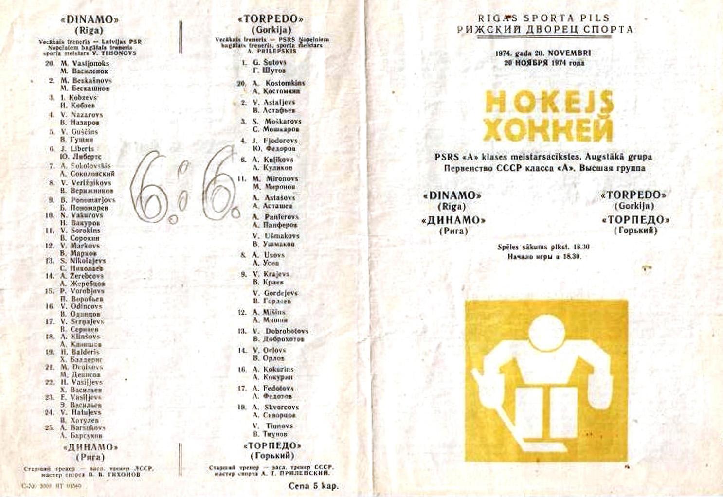 20.11.1974..jpg