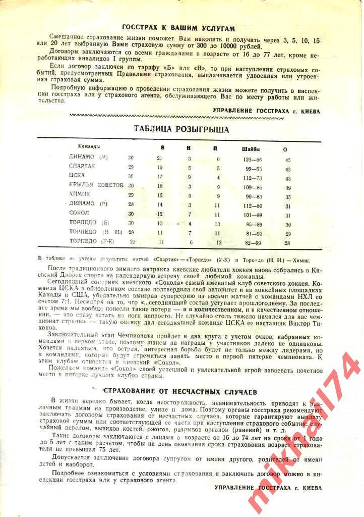 27.01.1991 о.jpg