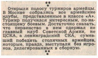 №33 август 1976.jpg