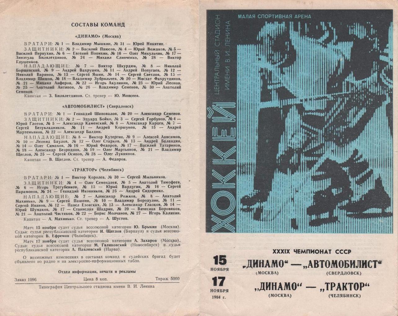 15-17.11.1984.jpg