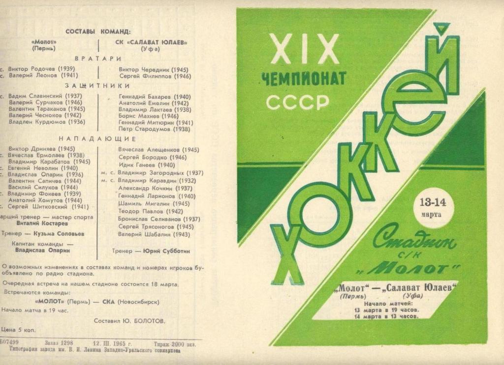 13-14 МАРТА 1965 ГОДА.jpg