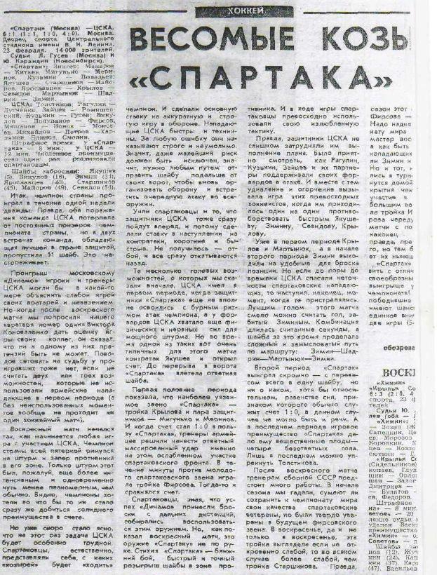 23-02-1969.jpg