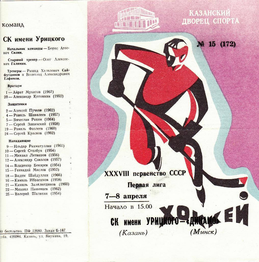 СК им Урицкого (Казань) - Динамо (Минск) 7-8.04.1984.jpg
