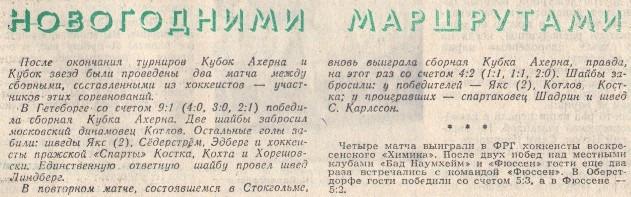 Футбол-Хоккей, №2, 1975 год.jpg