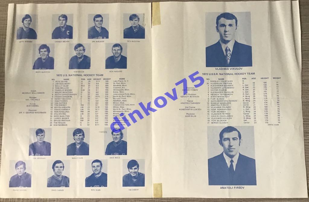 Программа хоккей США - СССР ( ЦСКА Москва ) 6.01.1972 а.jpg