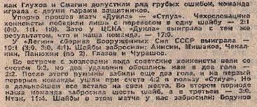 ЧДА 5. Ф-Х 51-1970.jpg