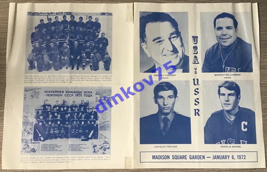 Программа хоккей США - СССР ( ЦСКА Москва ) 6.01.1972.jpg