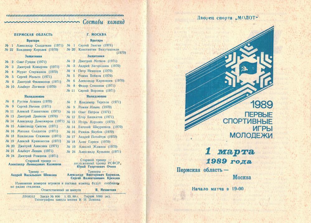 1989.Пермь-Москва.jpg