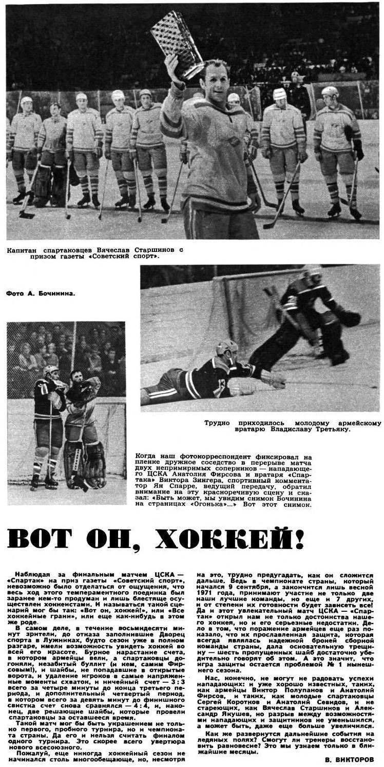 1970 sovsport.JPG