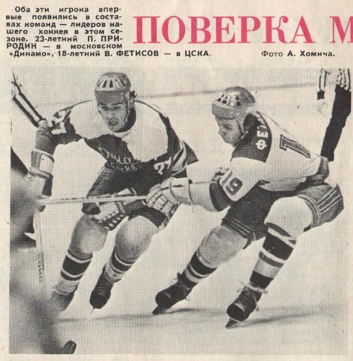 Fetisov 76-77.JPG